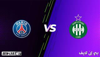 مشاهدة مباراة سانت إيتيان و باريس سان جيرمان بث مباشر بي ان لايف 6-1-2021 الدوري الفرنسي