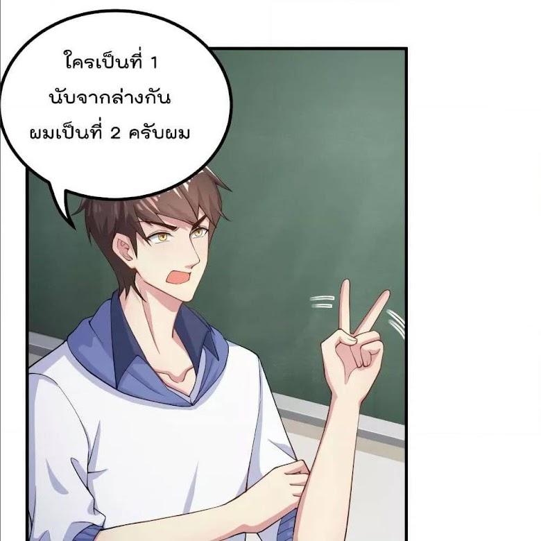 Super Bad Schoolmaster - หน้า 78