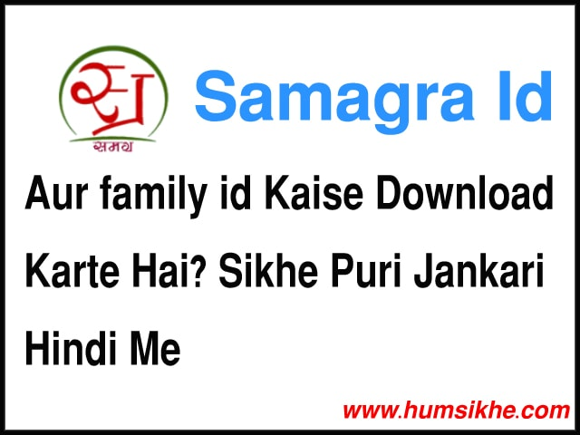 Samagra id kaise download kare sikhe hindi me puri jankari