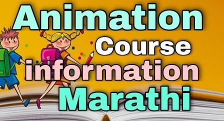 ॲनिमेशन कोर्स माहिती    animation course information in marathi