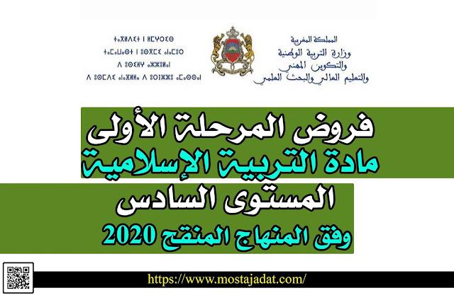 فروض المرحلة الأولى لمادة الرياضيات المستوى السادس وفق المنهاج المنقح 2020-2021