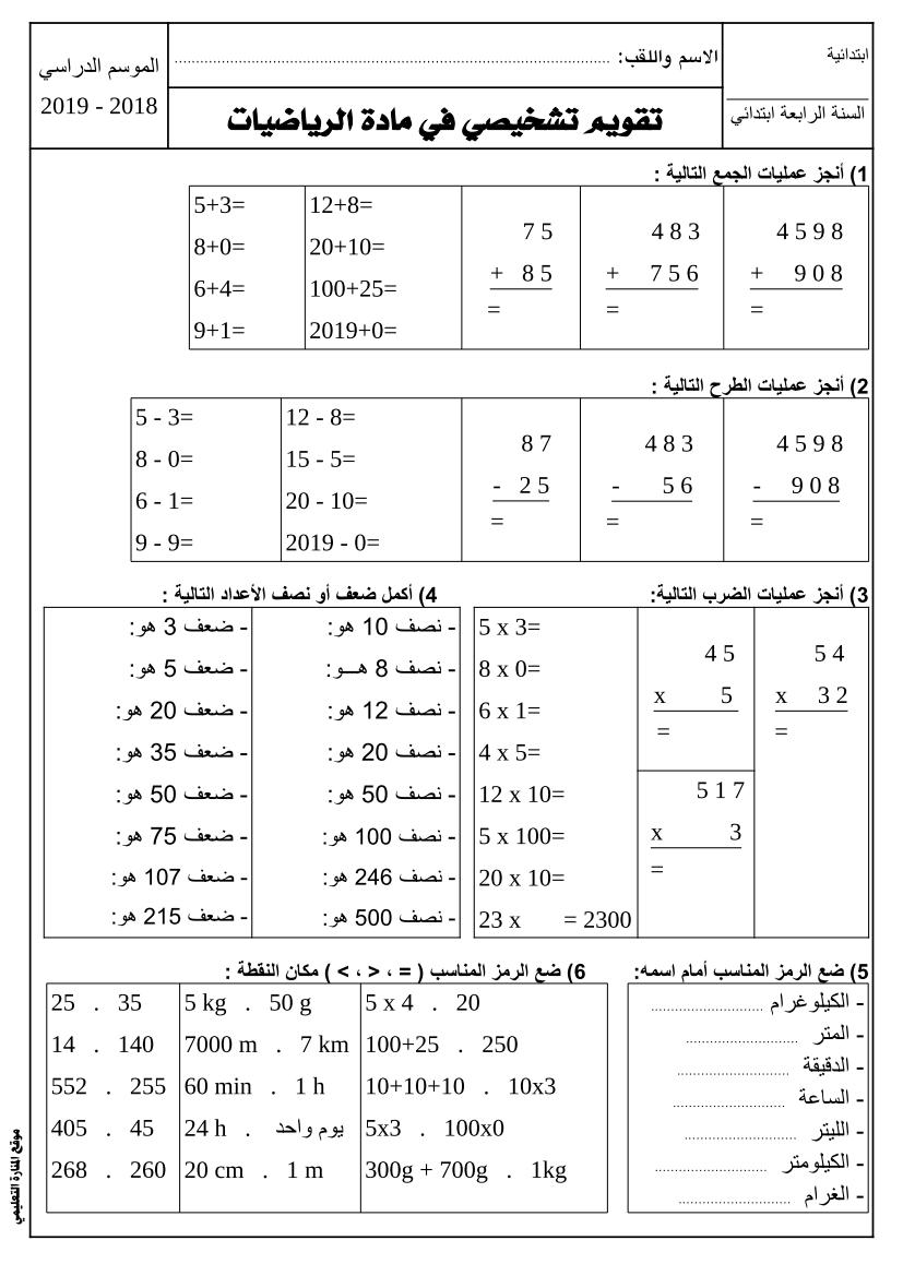 تقويم تشخيصي في مادة الرياضيات للسنة الرابعة متوسط 2021-2022