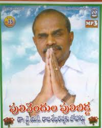 Yuvajana Sramika Rythu Congress Party: pulivendula pulibidda