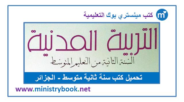 كتاب التربية المدنية سنة ثانية متوسط 2020-2021-2022-2023