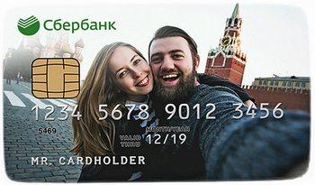 сбербанк карта с индивидуальным дизайном