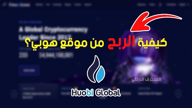 كيف البدء بالتداول والفوركس باستخدام موقع هوبي Huobi