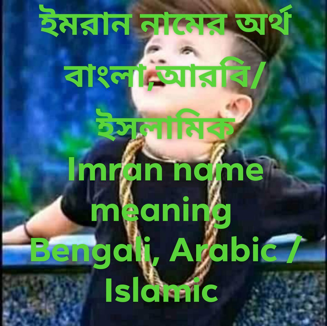 Imran name meaning in bengali,  ইমরান নামের অর্থ কি, ইমরান নামের বাংলা অর্থ কি, ইমরান নামের ইসলামিক অর্থ কি, ইমরান কি ইসলামিক / আরবি নাম