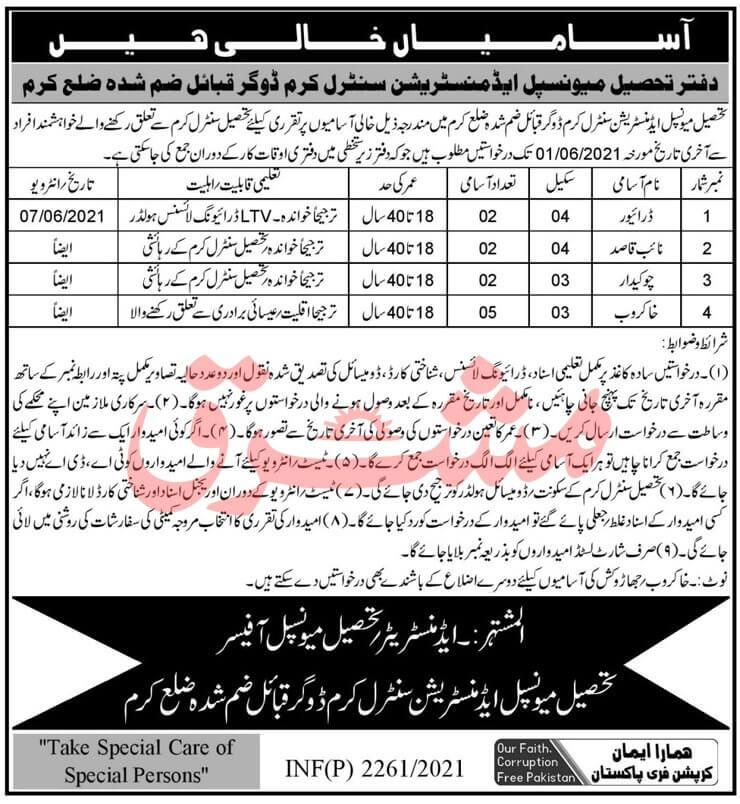 Tehsil Municipal Administration TMA Jobs 2021 in Pakistan