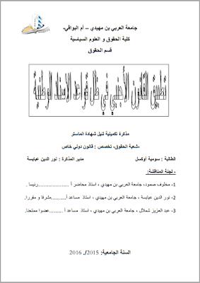 مذكرة ماستر: تطبيق القانون الأجنبي في ظل قواعد الإسناد الوطنية PDF