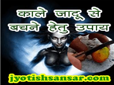 kaale jadu se kaise bache, janiye jyotish upaay in hindi