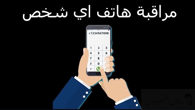 التجسس ومراقبة هاتف اي شخص