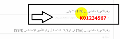 TIN رقم التعريف الضريبي