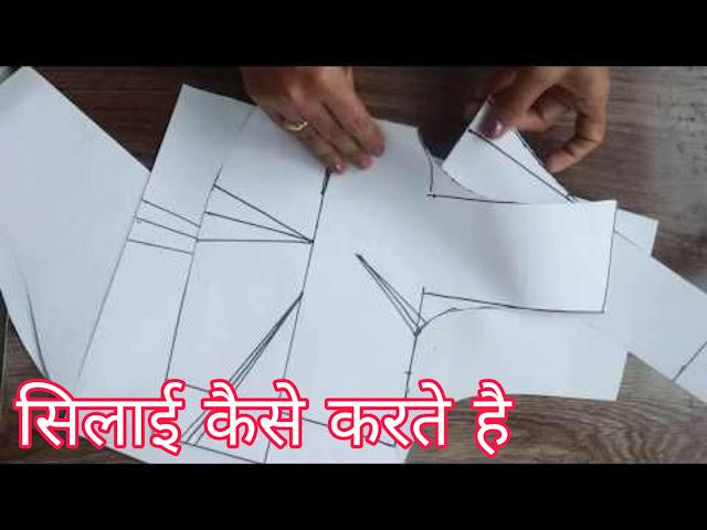 सिलाई कैसे करते है - Silai Cutting kaise karte hai