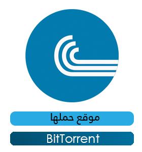 تحميل برنامج بت تورنت Download BitTorrent 2020عربي كامل مجانا