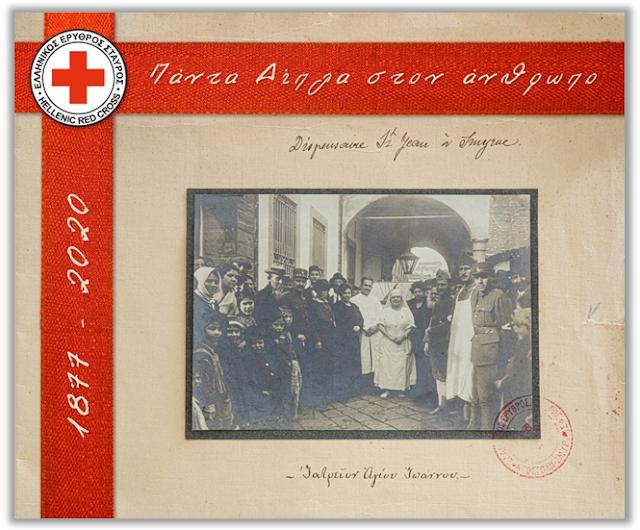 Μήνυμα του Προέδρου του Ελληνικού Ερυθρού Σταυρού για τα 143 χρόνια δράσης του