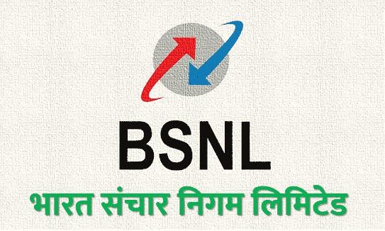 Apply Online for BSNL Job Vacancy In 2020