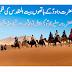 hazrat suleman (s) ki ALLAH se dua | prophet dawud (as) and bait ul maqdas