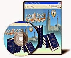 "Software fikih 4 madzhab terlengkap, ""Al-Mausu'ah Al-Fiqhiyah Al-Kuwaitiyah"""