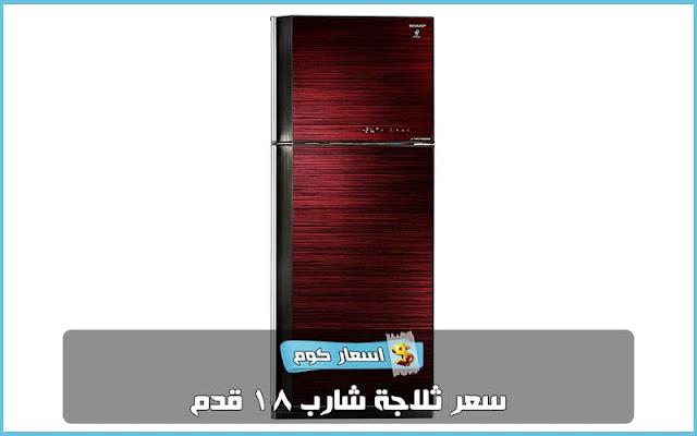 سعر ثلاجة شارب 18 قدم 2019 في مصر بجميع المواصفات