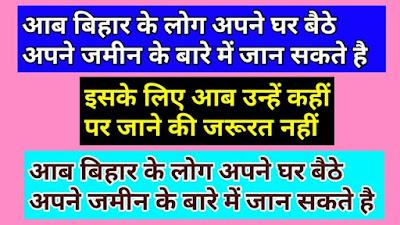 Bihar Bhunaksha Online Portal hindi in 2020