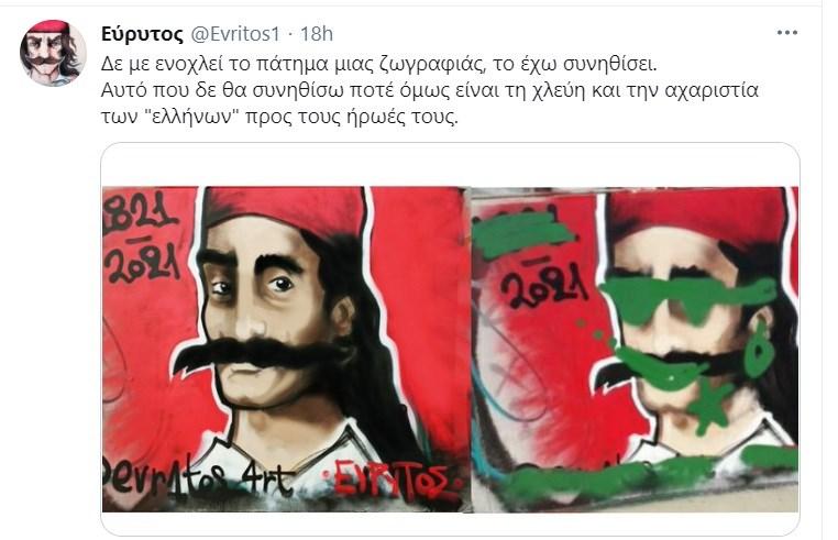 Αντιδράσεις για τη βεβήλωση του γκράφιτι του Καραϊσκάκη - Το σχόλιο του καλλιτέχνη