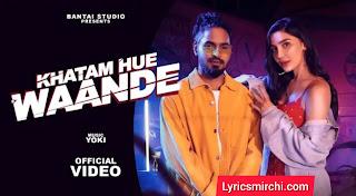 Khatam Hue Waande Song Lyrics | Emiway | Latest Hindi Rap Song 2020