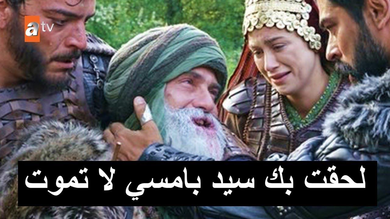 لحاق عثمان بامسي اعلان 4 مسلسل المؤسس عثمان الحلقة 60 | ظهور أحمد ألب