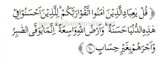 Surat az-zumar ayat 10