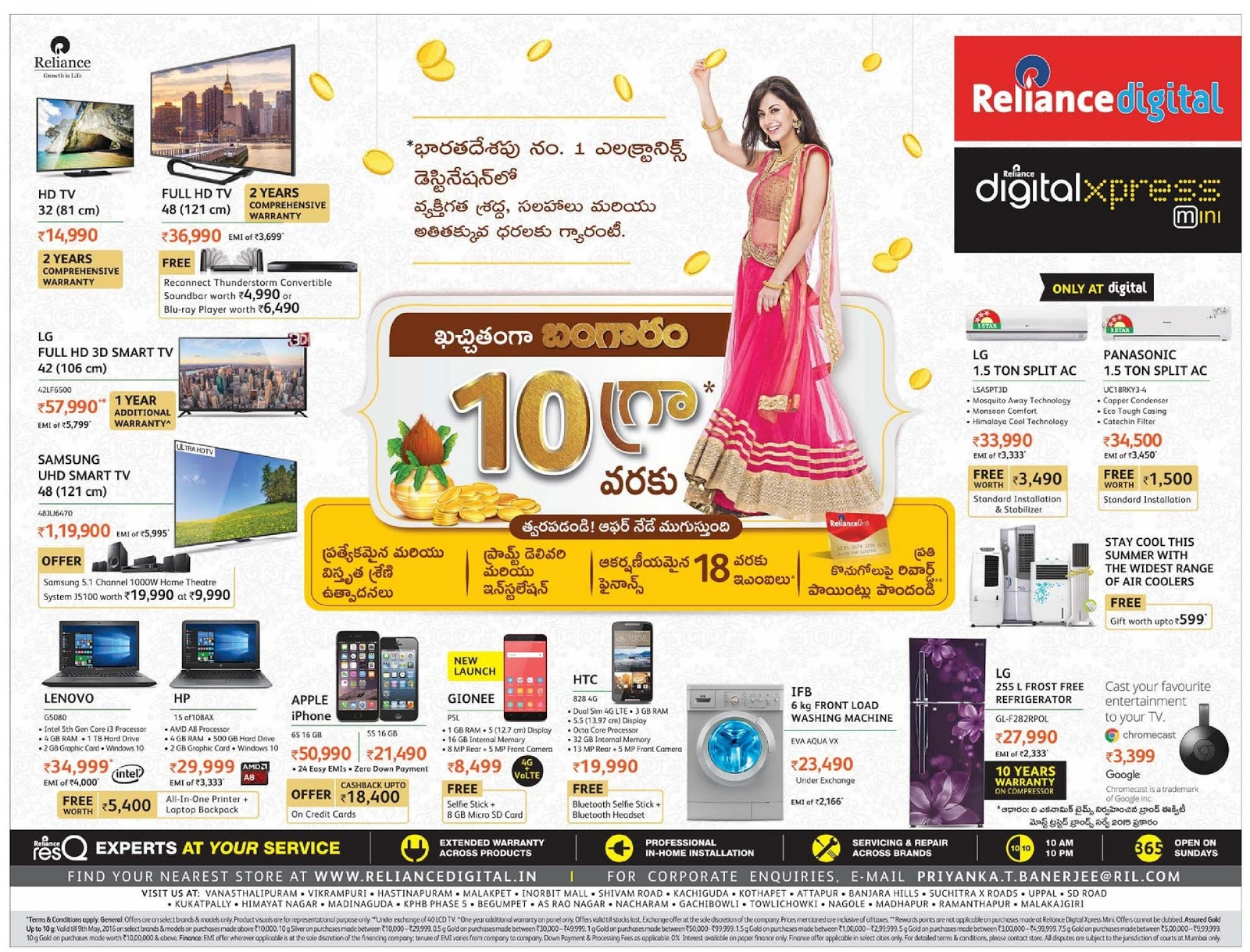 Get assured gold up to 10 grams in Reliance diital | Akshaya Tritiya gold discount offer in May 2016