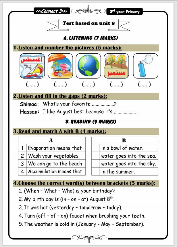 امتحان علي الوحدة الثامنة للصف الثالث الابتدائي  Connect 3 الترم الثانى 2021 مستر أحمد نبيل