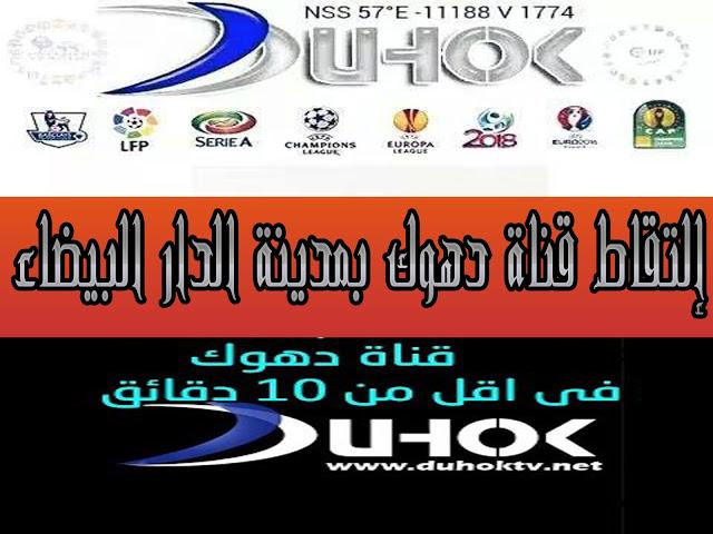 إلتقاط قناة دهوك بمدينة الدار البيضاء