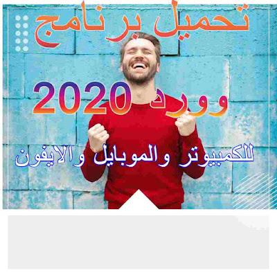 تحميل برنامج وورد 2020 , تحميل برنامج الوورد 2020 من ميديا فاير , تحميل word 2020 من ميديا فاير , تحميل برنامج وورد عربي مجانا من ميديا فاير , تحميل برنامج وورد 2020