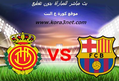 موعد مباراة برشلونة وريال مايوركا اليوم 13-06-2020 الدورى الاسبانى