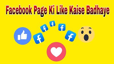 facebook-page-ki like-kaise-badhaye