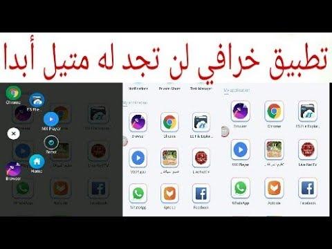 تطبيق  يوفر لك جميع التطبيقات في تطبيق واحد وزيادة علي حماية خصوصياتكم  انا في انتظار تعليقاتكم