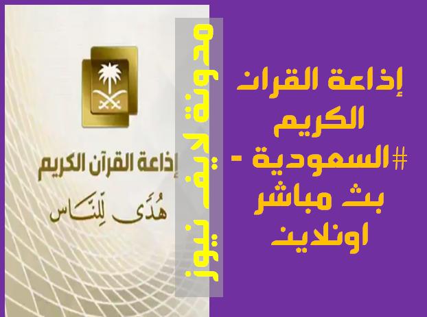 إذاعة القران الكريم #السعودية - بث مباشر اونلاين