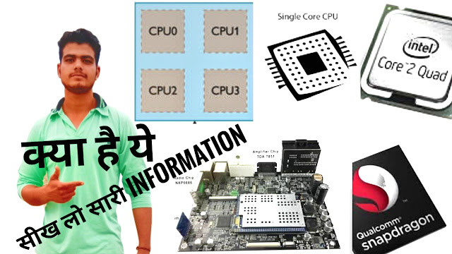 All phone information|| core क्या है ||