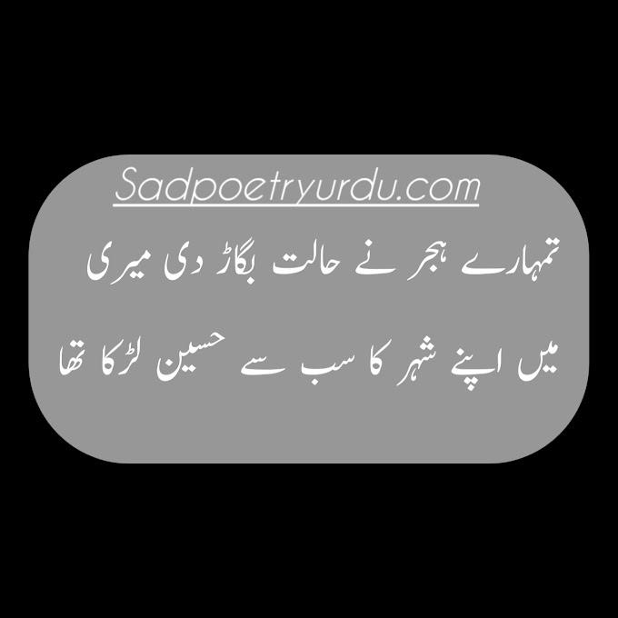 Judai Shayari in Urdu | Judai Poetry Sms in Urdu