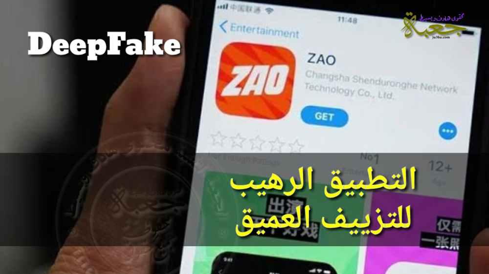 برنامج ZAO للتزييف العميق بالفيديو DeepFake لتغييىر الوجه للايفون و الاندرويد.