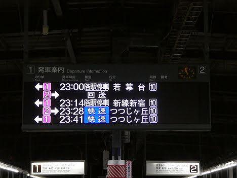 京王電鉄 各停 新線新宿行き 10-300形580F(2021.1緊急事態宣言繰り上げダイヤ)