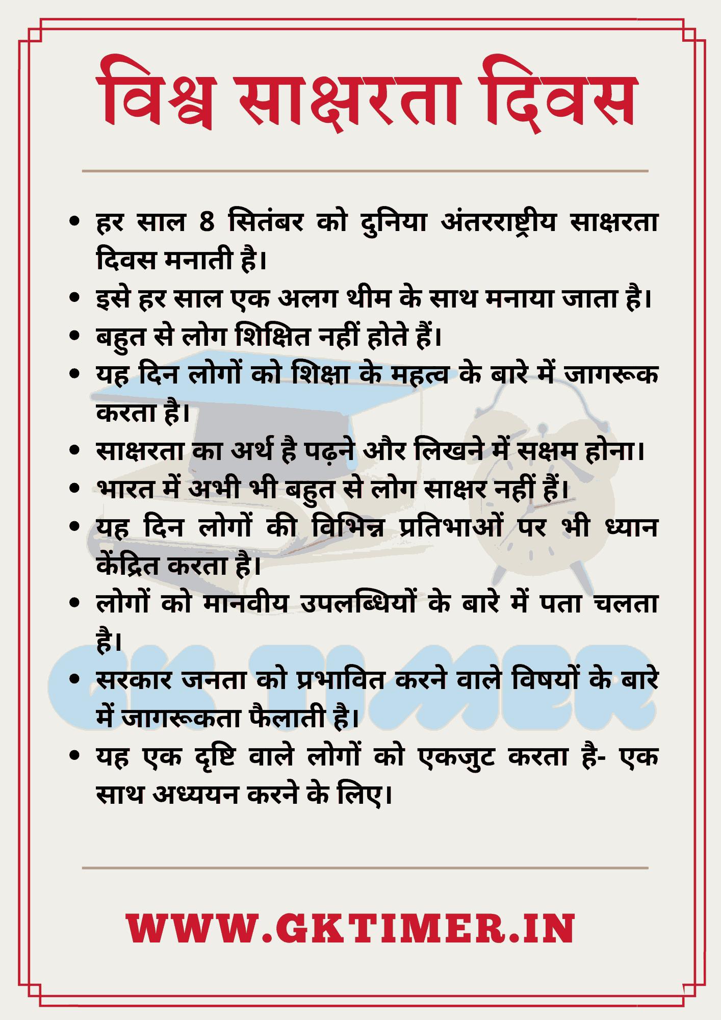अंतर्राष्ट्रीय साक्षरता दिवस पर निबंध   Essay on  International Literacy Day in Hindi   10 Lines on  International Literacy Day in Hindi