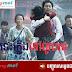 Korean Movie_ Rotes Plerng Tov Busan HD