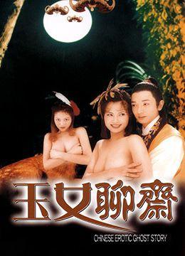 Liêu Trai Chí Dị 5 - Chinese Erotic Ghost Story (1998)