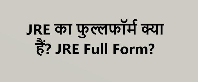 JRE का फुल्लफॉर्म क्या हैं? JRE Full Form?