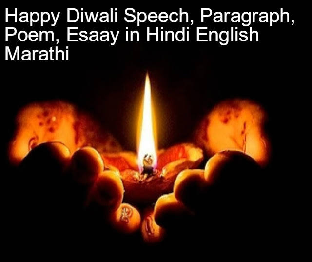 Happy Diwali Speech, Paragraph, Poem, Essay in Hindi English Marathi