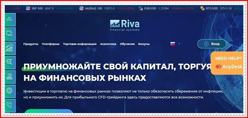 [Мошеннический сайт] rivafinancialsystems.com – Отзывы, развод? Компания Riva Financial Systems мошенники!