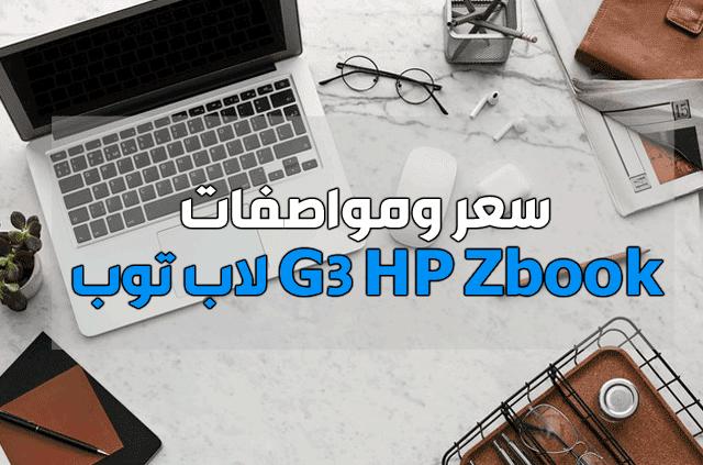 لاب توب G3 HP Zbook