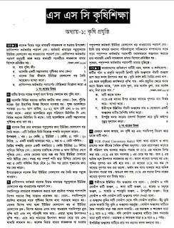 নবম-দশম শ্রেণীর কৃষি শিক্ষা গাইড pdf |এস এস সি কৃষি শিক্ষা নোট
