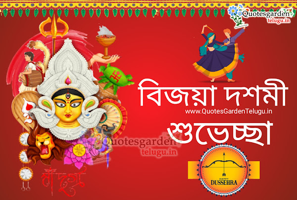 Latest-Happy-vijaya-dashami-greetings-dussehra-wishes-images-in-bengali-pictures-e-greeting-cards