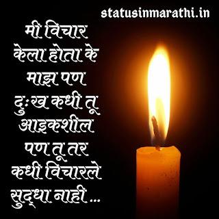 Marathi Sad Msg